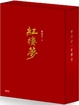 Cover of 紅樓夢