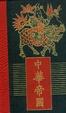Cover of Le destin extraordinaire de Mao Tsé-toung et du peuple chinois, Tome 1