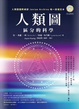 Cover of 人類圖
