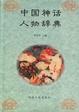 Cover of 中国神话人物辞典