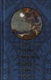 Cover of Saghe e Leggende Irlandesi