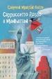 Cover of Cappuccetto Rosso a Manhattan