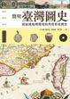 Cover of 簡明臺灣圖史