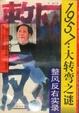 Cover of 1957大转弯之谜 : 整风反右实录