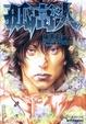 Cover of 孤高之人 10