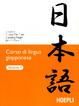 Cover of Corso di lingua giapponese
