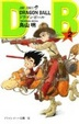 Cover of ドラゴンボール 02