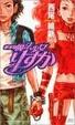 Cover of 新本格魔法少女りすか