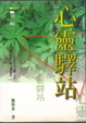 Cover of 心靈驛站第二輯