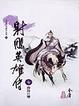 Cover of 射鵰英雄傳(大字版)(七)海島巨變