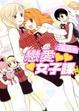 Cover of 戀愛女子課 1