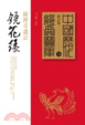 Cover of 鏡花緣
