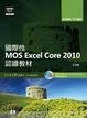 Cover of 國際性MOS Excel Core 2010 認證教材