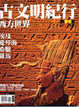 Cover of 古文明紀行