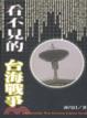 Cover of 看不見的台海戰爭