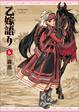 Cover of 乙嫁語り 6巻