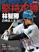 Cover of 堅持求勝:林智勝的棒球人生