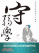 Cover of 守弱學