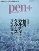 Cover of Pen+ 台湾カルチャー・クルーズ