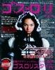 Cover of ゴス・ロリ Vol.10―手作りのゴシック&ロリータファッション