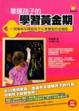 Cover of 掌握孩子的學習黃金期