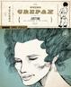 Cover of Justine: La lezione di De Sade