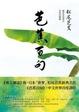 Cover of 芭蕉百句