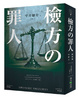 Cover of 檢方的罪人 検察側の罪人