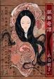 Cover of 胚胎奇譚