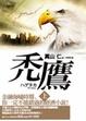 Cover of 禿鷹(上、下集不分售)