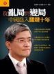 Cover of 從亂局到變局,中國進入關鍵十年