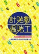 Cover of 計[o岩]數搵[o岩]工
