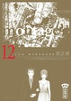 Cover of Montage, Tome 12