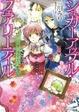 Cover of 王国の銀砂糖師たち