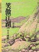 Cover of 笑傲江湖(六)