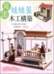 Cover of 庭園娃娃屋木工構築