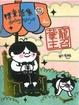 Cover of 標童話集 5