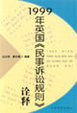 Cover of 1999年英国《民事诉讼规则》诠释