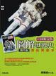 Cover of 圖解世界史【現代卷】