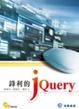 Cover of 鋒利的jQuery(附CD光碟)