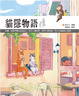 Cover of 貓隱物語