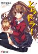Cover of とらドラ!