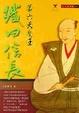 Cover of 第六天魔王織田信長
