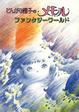 Cover of とんがり帽子のメモルファンタジーワールド