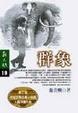 Cover of 群象