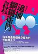 Cover of 追捕銅鑼衛門