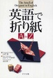 Cover of 英語で折り紙A to Z