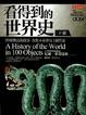 Cover of 看得到的世界史 下冊