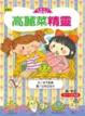 Cover of 高麗菜精靈