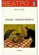 Cover of Εννέα μονόπρακτα